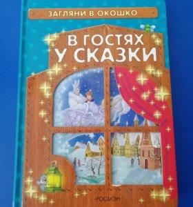 """Книга для детей """"в гостях у сказки"""""""
