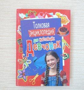 Толковая энциклопедия для настоящих девчонок.