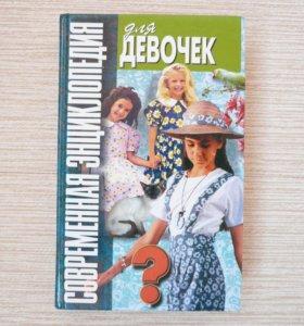 Современная энциклопедия для девочек.