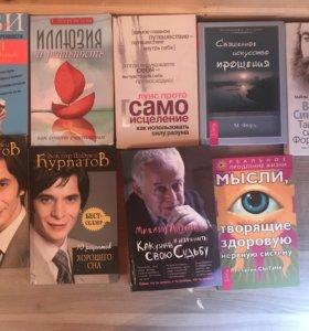 Книги Синельников,леви,курпатов и др