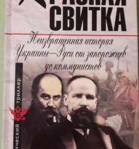 Книга исторический триллер