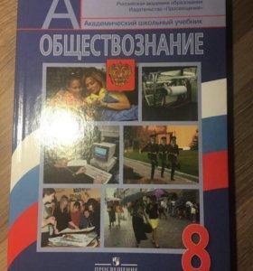 Книга обществознание 8 класс