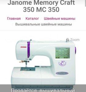 Джаноме мс 350