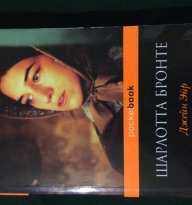 Книга Джейн эйр шарлотта бронте