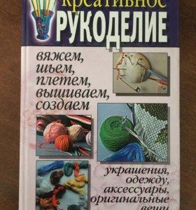 Книга «Креативное рукоделие»