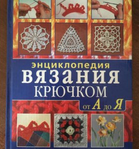 Книга «Вязание крючком»