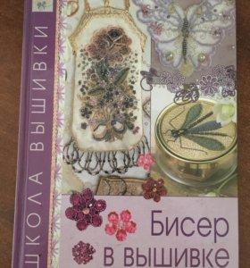 Книга «Бисер в вышивке»