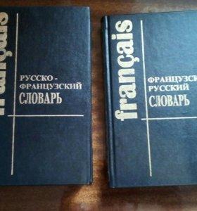 Русско-франдцузкие словари