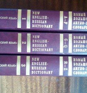 3 тома словаря русско-английский