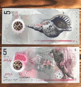 Банкнота Мальдивы 5 руфий