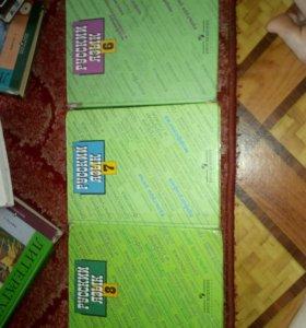 Учебники русский язык 6,7,8 класс