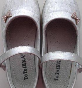 туфельки для маленькой принцессы!