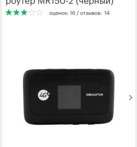 Роутер Megafon 4 g