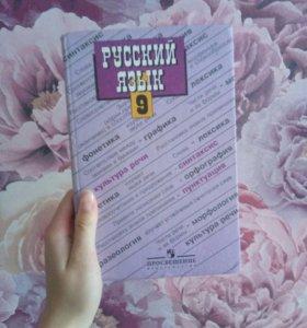 Русский язык учебник 9 класс