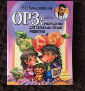 Комаровский ОРЗ Руководство для родителей