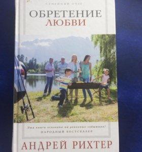"Книга "" Обретение любви»"