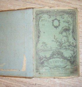 О.И.Тютчев Полное собрание сочинений 1913г