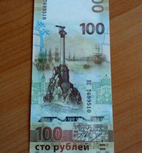 БАНКНОТА РФ. 2015 = 100 РУБЛЕЙ КРЫМ = UNC