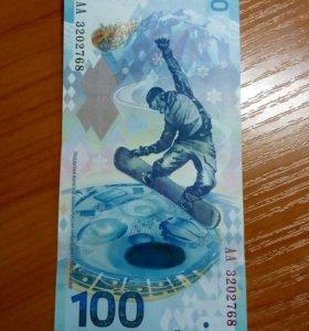 БАНКНОТА РФ. 2014 = 100 РУБЛЕЙ СОЧИ = UNC