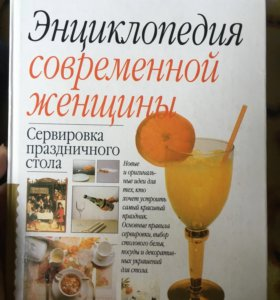 Книга ,,энциклопедия современной женщины»