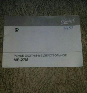 МР27М