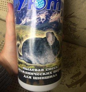 Пылевая смесь вулканических пород для шиншил 1 лит