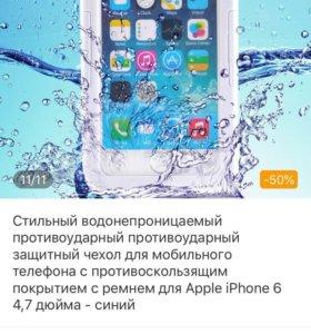 Водонепроницаемый чехол для iPhone 6 и выше
