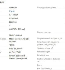 Canon IX6840 печатает на A3