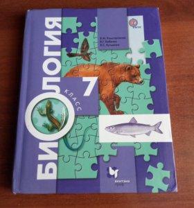 Учебник биологии 7 класс ФГОС