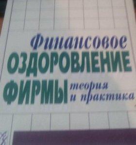 """Книга """"финансовое оздоровление фирмы"""""""