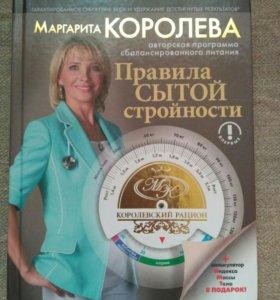 """Книга М. Королевой """" Правила сытой стройности"""""""