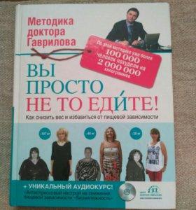 """Книга М.Гаврилова """" вы просто не то едите"""""""