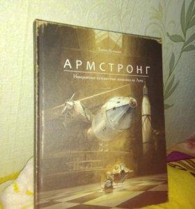 Армстронг невероятные приключения мышонка на Луну