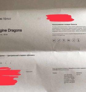 Билет на концерт Imagine Dragons 29 августа Москва