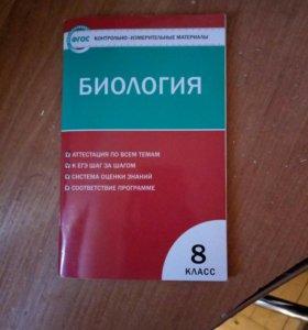 Тесты по биологии 8 класс Н.А.Богданов