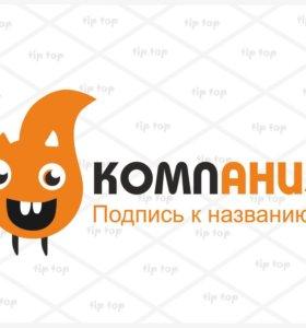 Фирменный стиль, дизайн, разработка стиля, логотип