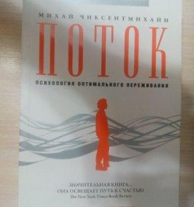 Книга Поток Михай Чиксентмихай