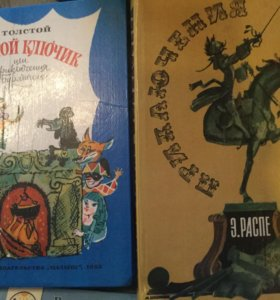 Книги детские толстые