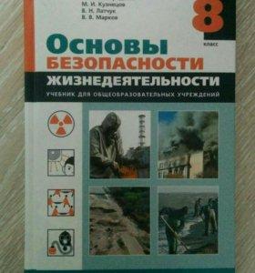 Учебник по ОБЖ 8 класс Вангородский