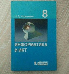 Учебник по информатике и ИКТ 8 класс Угринович