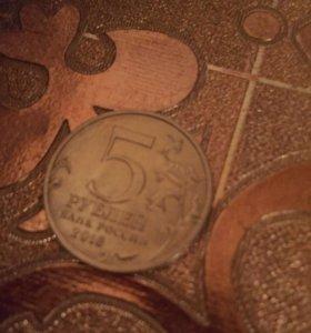 Пять рублей юбилейные