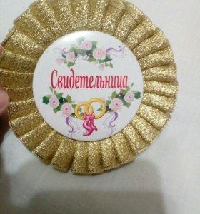 Медалька на свадьбу