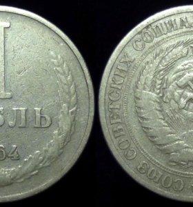 Монета, номинал 1 рубль 1964