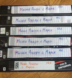Видеокассеты с записями с ТВ