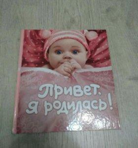 Привет, я родилась. Дневник девочки первый год
