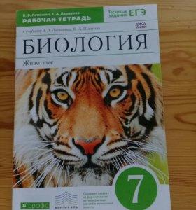 Р.Т. по Биологии 7 класс