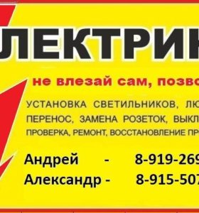 Электрика, Электромонтажные работы, Мастер на час