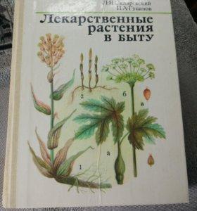 Полезная книга Лекарственные растения.