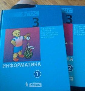 Учебник по информатике 3 класс. Матвеев и т.д.