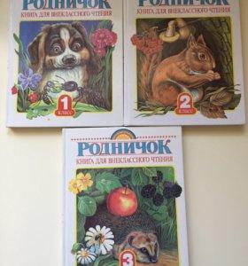Родничок 1-3 класс учебники